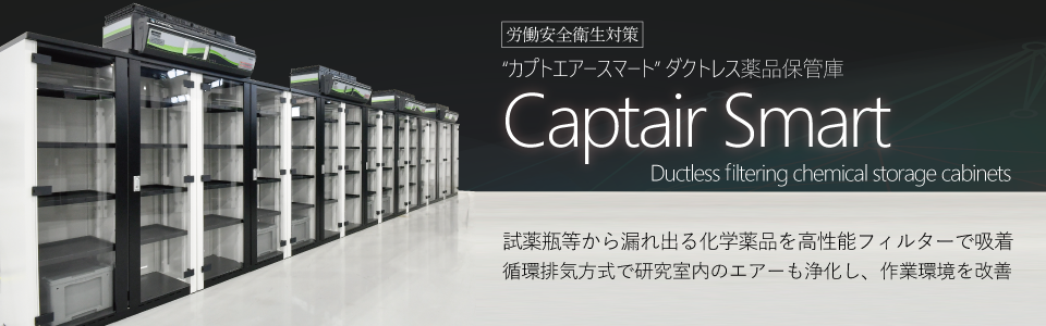 Captair Smart Store